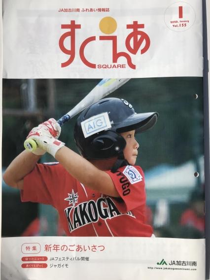 松本璃空君3年生がJA加古川南ふれあい情報誌で紹介されました。