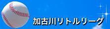加古川リトルリーグ